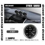 【新品】 PIVOT CYBER GAUGE (水温計) ステップワゴン スパーダ RK5/RK6 R20A 21/10〜 (COW