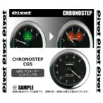 PIVOT ピボット クロノステップ ハイゼット トラック S200P/S201P/S210P/S211P/S500P/S510P EF H16/12〜 (CSG