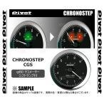 PIVOT ピボット CHRONOSTEP クロノステップ MINI ONE (ミニ ワン) RA16/ME14/SR16 (R50/R56) W10B16A/N12B14A/N16B16A H13/10〜 (CSG