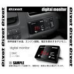 【新品】 PIVOT デジタルモニター DMC (レッド) プリウス ZVW30 2ZR-FXE H21/5〜