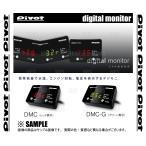 【新品】 PIVOT デジタルモニター DMC-G (グリーン) プリウス ZVW30 2ZR-FXE H21/5〜