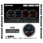 【新品】 PIVOT DUAL GAUGE PRO DPB S660 JW5 S07A (ターボ) 27/4〜
