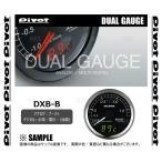 【新品】 PIVOT DUAL GAUGE DXB-B ワゴンR/スティングレー MH23S K6A (ターボ) 20/9〜