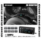 【新品】 PIVOT OBモニター ハイエース 200系 TRH/KDH# 1TR-FE/2TR-FE/1KD-FTV/2KD-FTV 16/8〜 (OBM