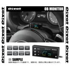 【新品】 PIVOT OBモニター N-WGN JH1/JH2 S07A 25/11〜 (OBM