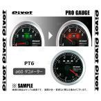 PIVOT ピボット PRO GAUGE φ60 タコメーター ホワイト ハイゼット トラック S200P/S210P/S201P/S211P/S500P EF/KF 16/12〜 (PT6-W