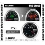 PIVOT ピボット PRO GAUGE φ80 タコメーター ブルー ハイゼット トラック S200P/S210P/S201P/S211P/S500P EF/KF 16/12〜 (PTX-L