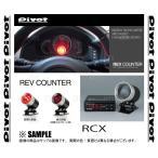 PIVOT ピボット REV COUNTER レブカウンター 高性能デジタコ付き シフトランプ (RCX