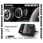 【新品】 PIVOT スピードメーターV SML-V (レッド) トルネオ ユーロR CL1 H22A H12/6〜