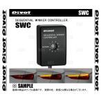 PIVOT ピボット SWC シーケンシャル ウィンカー コントローラー ゴルフ7 R/GTI AUCJXF/AUCHH CJX/CHH H25/9〜 (SWC