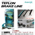 【新品】 プロジェクトμ テフロン ブレーキライン スチール (クリア) レガシィB4 BE5/BE9/BEE (BLF-004AC