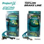 【新品】 プロジェクトμ テフロン ブレーキライン スチール (スモーク) レガシィ ツーリングワゴン BP5/BPE (BLF-005AS