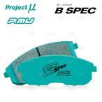 【新品】 プロジェクトμ B-SPEC (フロント) クレスタ JZX90/JZX100 92/10〜 (F123-BSPEC