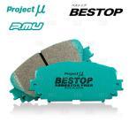 【新品】 プロジェクトμ BESTOP (フロント) スープラ GA70/JZA70/MA70 86/2〜93/5 (F187-BESTOP