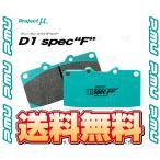 【新品】 プロジェクトμ D1 spec F (フロント) シルビア S14 93/10〜99/1 (F236-D1F