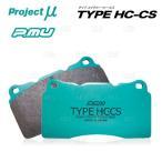 【新品】 プロジェクトμ TYPE HC-CS (フロント) スカイラインGT-R R32/BNR32 89/8〜 (F236-HCCS
