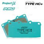 【新品】 プロジェクトμ TYPE HC+ (フロント) シビック type-R EP3 01/10〜 (F336-HC