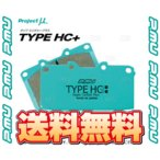 【新品】 プロジェクトμ TYPE HC+ (フロント) RX-7 FC3S/FC3C 85/10〜 (F431-HC