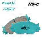 【新品】 プロジェクトμ NS-C (フロント) RX-7 FC3S/FC3C 85/10〜 (F431-NSC