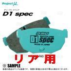 【新品】 プロジェクトμ D1 spec (リアパッド) マークX GRX120/GRX121/GRX125 04/11〜09/10 (R175-D1