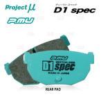 【新品】 プロジェクトμ D1 spec (リアパッド) カローラ レビン AE86 83/5〜87/4 (R186-D1
