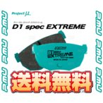 Project μ プロジェクトミュー D1 SPEC EXTREME D1スペック エクストリーム (リア) RX-7 SA22C/FC3S/FC3C/FD3S 83/9〜 (R422-D1EXT