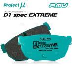 【新品】 プロジェクトμ D1 spec EXTREME (リア) RX-7 FC3S/FC3C 85/10〜 (R422-D1EXT