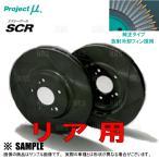 Project μ プロジェクトミュー SCR 無塗装モデル (リア) スカイラインクーペ V35/CPV35 (SCRN015NP