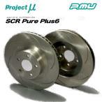 【新品】 プロジェクトμ SCR Pure Plus 6 ブレーキローター (フロント) シルビア S14/S15 (SPPN102-S6NP