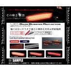 【新品】 Valenti LEDリアバンパー リフレクター オデッセイ RB1/RB2 H18/3〜20/8 (RBR-H1