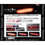 【新品】 Valenti LEDリアバンパー リフレクター エルグランド TE52/TNE52/PE52/PNE52 H22/8〜 (RBR-N1