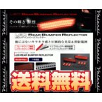 【新品】 Valenti LEDリアバンパー リフレクター イプサム ACM21W/ACM26W H13/5〜H15/10 (RBR-T1