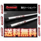 【新品】 RANCHO トーションバー ハイエース 200系 2WD車 04/8〜 (RH1