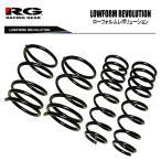 RG レーシングギア LOWFORM REVOLUTION ローフォルム レボリューション クラウン アスリート GRS180/GRS182 4GR/3GR-FSE 03/12〜(ST124A
