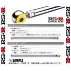 RS-R アールエスアール ラテラルロッド エブリィ バン DA64V/DA17V K6A/R06A 17/8〜 (LTS0008P