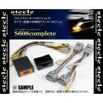 siecle シエクル ウインカーポジションキット S608complete タント カスタム LA600S 14/1〜 (S608C-01B