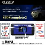 siecle シエクル ウインカーポジションキット S608complete2 ヴィッツ/RS SCP10/SCP13/NCP10/NCP13/NCP15 99/1〜05/1 (S608C2-01A