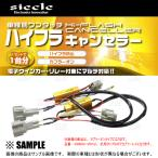 siecle シエクル ワンタッチハイフラキャンセラー ランドクルーザー HDJ101K/UZJ100W 98/1〜02/7 (S808HC-V00
