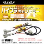 siecle シエクル ワンタッチハイフラキャンセラー ロードスター ND5RC 15/5〜 (S808HC-V18BR
