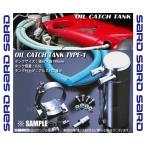 【新品】 SARD オイルキャッチタンク 車種別専用 (TYPE-1) チェイサー JZX100 1JZ-GTE 96/9〜01/7 (29231