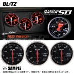 BLITZ ブリッツ レーシングメーターSD (レッド) 3点セット φ60 温度計 2個 (水温/油温)/圧力計 (油圧/燃圧) (19583-19583-19584
