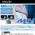 siecle シエクル オートミラーキット TYPE-I タント/カスタム L375S/L385S 07/12〜 (AMK-06A