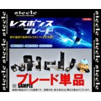 siecle シエクル レスポンスブレード (本体) インプレッサ/STI GH8/GRB/GRF EJ20/EJ25 07/6〜 (RB-2A