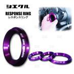 【新品】 siecle レスポンスリング (シングル) ジムニー JB23W K6A (ターボ) 98/10〜 (RS07KS