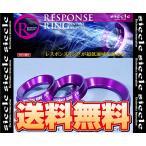 siecle シエクル レスポンスリング ハイエース 200系 TRH# 2TR-FE 04/8〜 (RT10RS