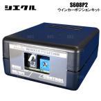 【新品】 siecle ウインカーポジションキット S608P2 エルグランド E51/NE51 02/5〜03/7