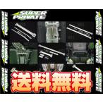【新品】 スーパープライベート フロアサポートバー コペン L880K (SP-FSB-D001