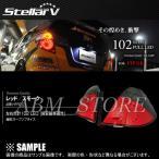 【新品】 Stellar V 102LEDテールランプ (レッド/スモーク) フィット GE6/GE7/GE8/GE9 H19/10〜 (HFRS-01
