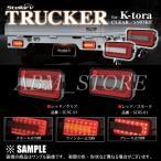 【新品】 Stellar V TRUCKER (レッド/クリア) キャリィ DA63T/DA65T/DA16T H11/1〜 (SCRC-01