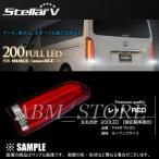 【新品】 Stellar V 200LEDテールランプ (レッド) ハイエース バン TRH200V/TRH200K H16/8〜 (THAR-TN-20